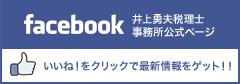 井上勇夫税理士事務所Facebook公式ページ