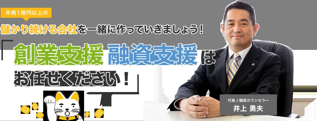 年商1億円以上の儲かり続ける会社作り!創業支援・融資支援いたします!