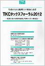 TKCックスフォーラム2012(TKC特別号)